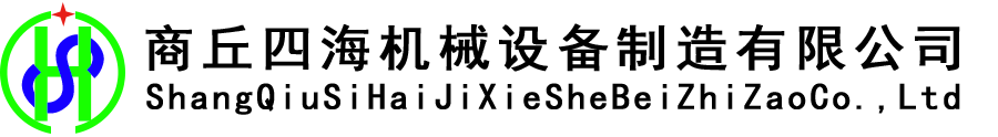 商丘四海机械ballbet贝博app下载制造有限公司